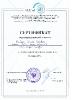 Сертификат Болотских