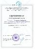 Сертификат Емельянов