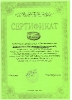 Сертификат роботы