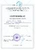 Сертификат Снеговая